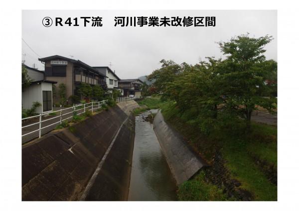 20151116苔川の小さな自然再生プラン - コピー-003